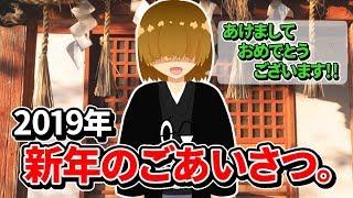 【謹賀新年】2019年 新年のごあいさつ動画【Vtuber】