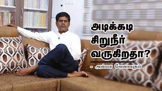 Best solution for #FrequentUrination in Tamil   அடிக்கடி #சிறுநீர் வருகிறதா?? இதை பண்ணுங்க..