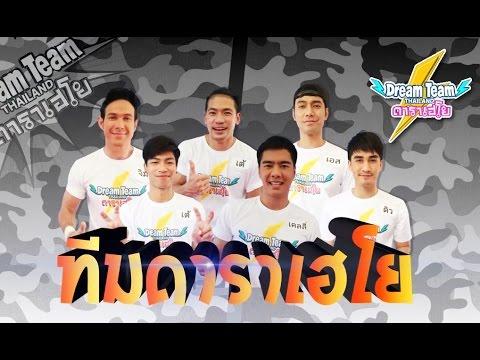 Dreamteam Thailand ดาราเฮโย 드림팀 ..( Ep.1 ) VS ทหารเหล็ก ราบ.11 ..[ 26 ก.ย. 2558]