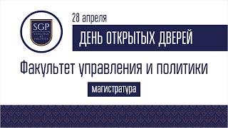 ДОД магистратуры Факультета управления и политики