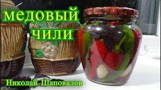 перец на зиму, медовый чили  Николай шаповалов рецепты