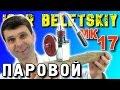 ПАРОВОЙ ДВИГАТЕЛЬ МК 17 STEAM ENGINE Steam Machine ПАРОВОЙ МОТОР ИГОРЬ БЕЛЕЦКИЙ mp3
