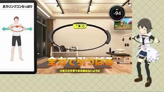 リングがちゃんと動くリングフィットアドベンチャー!【テスト兼】
