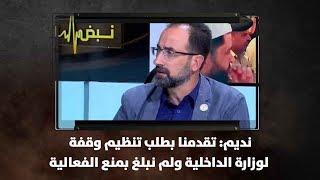 نديم: تقدمنا بطلب تنظيم وقفة لوزارة الداخلية ولم نبلغ بمنع الفعالية