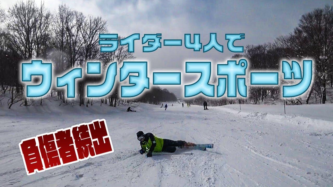 雪山でウィンタースポーツを楽しむライダー達【負傷】