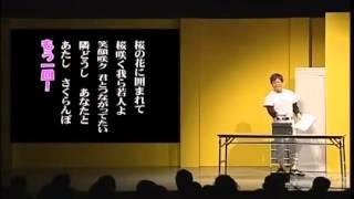 笑いのニューウェーブ 第三高校校歌.