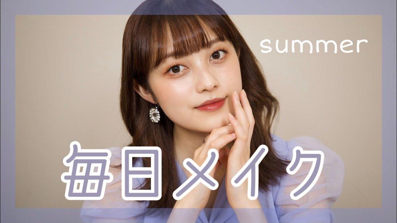 【一重メイク】最近の毎日メイク盛れるからやってみて🤍2021夏ver.