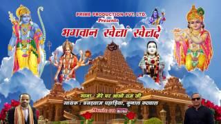 Bhakti New Latest Song/Mere Ghar Aao Ram Ji/Ghanshyam Paharia & Kunal Katwal