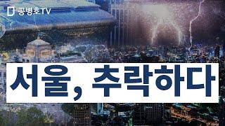 서울, 추락하다 [공병호TV]