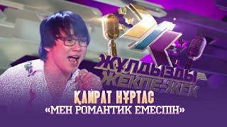 Қайрат Нұртас  - «Мен романтик емеспін» (Ұ. Жолдасов - Қ. Алагөзов)