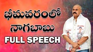Narsapuram MP Contestant Sri NagaBabu Full Speech | Bhimavaram | JanaSena Party