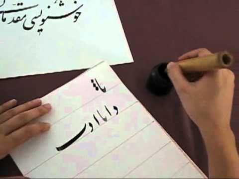 Persian Calligraphy 2  خوشنویسی مقدماتی