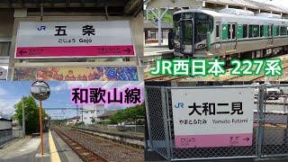 のんびり気ままに鉄道撮影 497 JR西日本 五条駅・大和二見駅編 JR WEST Gojo & Yamato-Futami Station