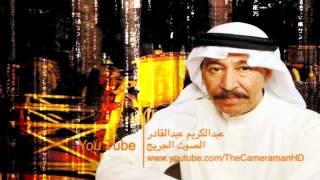 عبدالكريم عبدالقادر - الصوت الجريح - أجر الصوت