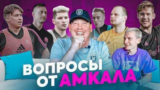 СЛУЦКИЙ самый ЕВРОПЕЙСКИЙ тренер РОССИИ Футбол государство жизнь ВОПРОСЫ ОТ АМКАЛА 1