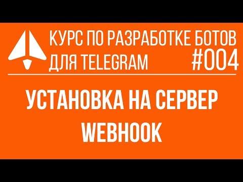 Создание бота для Telegram на PHP | Установка бота / Webhook