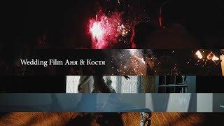 Wedding Film: Аня и Костя