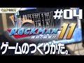 『ロックマン11 』ゲームのつくりかた。#04〜ボス&エフェクト〜