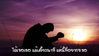 Dear God (Cover) by Avenged Sevenfold Thai Version Acoustic เพลง : ...