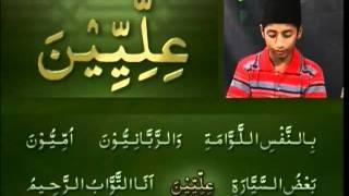 Yassarnal Quran Lesson #59 - Learn to Read & Recite Holy Quran - Islam Ahmadiyyat (Urdu)