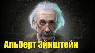 Альберт Эйнштейн | Первая атомная бомба | История науки (Reutov Channel)