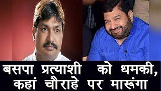 BSP MLA Haji Aleem threatened to beat RLD candidate MLA Guddu Pandit