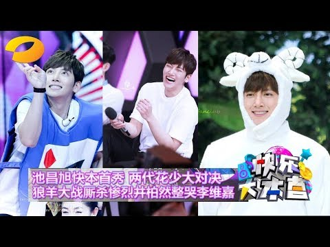[EngSub] Ji Chang Wook – Happy Camp With Zhang Han  Yang Yang  Jing Bo Ran
