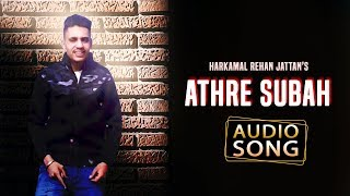 Athre Subah | Harkamal Rehana Jattan | Audio Song | Latest Punjabi Song 2018 | Desi Swag Records