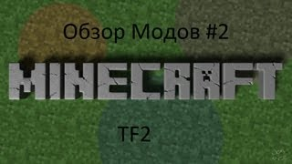 MineCraft Обзор Модов #2 TF2 Гадкие Зомби