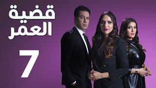 Kadiat Omr - Ep 7 - قضية عمر الحلقة