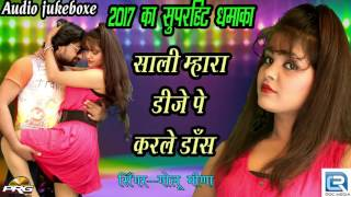 Sali Mhari Dj Pe Dance Karle || Golu Meena || Audio Jukebox || PRG New Song