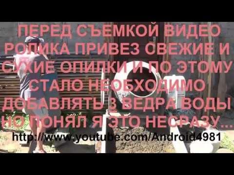 видео: МЕШАЮ АРБОЛИТ В БЕТОНОМЕШАЛКЕ