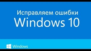 видео Лагают игры на Windows 10 - причины и как их устранить