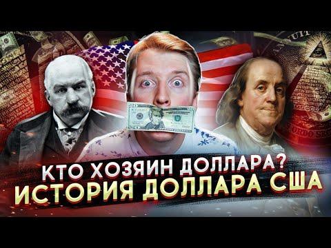 КТО УПРАВЛЯЕТ ДОЛЛАРОМ? История ФРС и доллара США