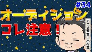 どうすれば受かるのか? ☆木村寛の声優スクール開催日情報等をお届け!!...