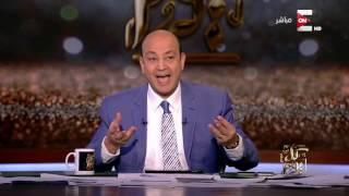 كل يوم - عمرو أديب لـ الإدارة المصرية: لو لينا حق هناخده ولا تجعلوها معركة مع فرنسا
