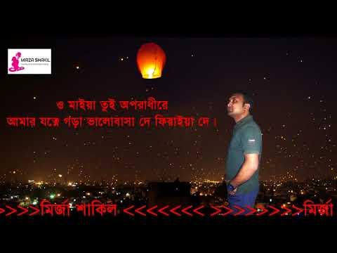 Ekta shomoy tore amar shob e vabitam ::🌷:: মাইয়া তুই অপরাধী রে ::🌷:: Mirza Shakil