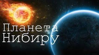 Планета Нибиру!!! Какие звуки посылает в нашу галактику??? Документальный фильм 2016
