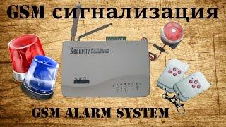 Беспроводная GSM сигнализация / Security Alarm System(Распаковка беспроводной GSM сигнализации Security Alarm System. Сигнализация полностью на Русском языке. Покупал..., 2016-02-01T16:36:04.000Z)