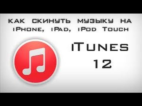 Как скинуть видео на IPhone, IPad, IPod Touch. ITunes 12