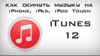 Как скинуть видео на iPhone, iPad, iPod Touch. iTunes 12(Ссылка на программу- http://www.apple.com/ru/itunes/download/ Я в VK- https://new.vk.com/id310346965., 2016-08-11T07:44:59.000Z)
