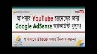 كيفية إنشاء قناة يوتيوب البنغالية التعليمي l تطبيق Google AdSense كسب المال على يوتيوب