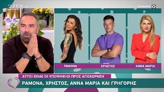 Big Brother: Ποιος πήρε το βέτο και ποιοι είναι οι υποψήφιοι | Ευτυχείτε! 5/11/2020 | OPEN TV