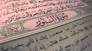 ۞سورة النور كاملة ماهر المعيقلي۞ surah al nur maher almuaqly