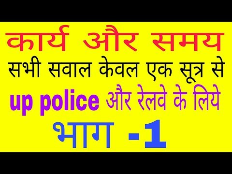 Mathematics for railway group d and up police exams