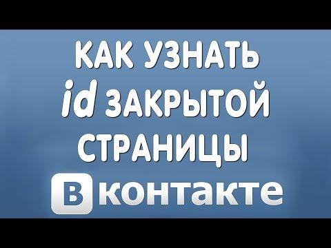 Как Узнать ID Закрытой Страницы в ВКонтакте