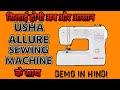Usha Janome Allure Sewing Machine Demo Tutorial In Hindi Easily