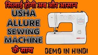 Usha Janome Allure Sewing Machine Demo / Tutorial In Hindi Easily #sewingmachine #usha #Janome