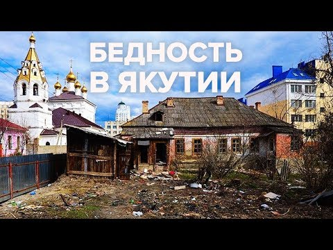 УЖАСЫ Якутии: как живет САМЫЙ БОГАТЫЙ регион России? - Гражданская оборона