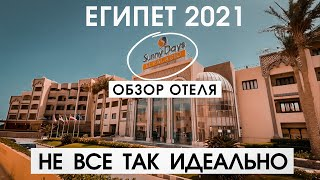 Египет 2021 Тест ПЦР Отель Sanny Days Resort Spa Aqua Park